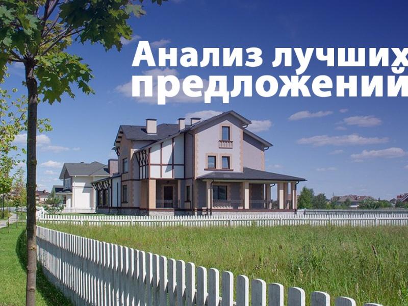 Анализ лучших предложений - дачные поселки