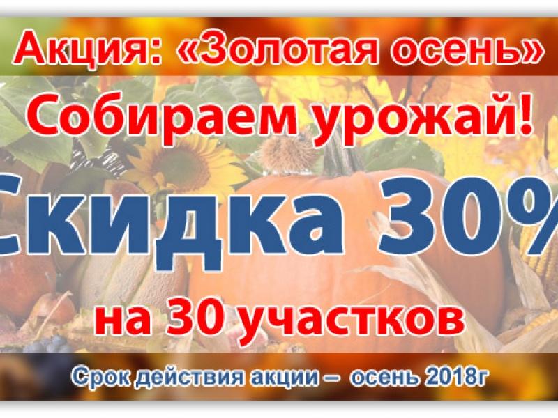 30 участков в поселке «Сады на реке» со скидкой 30%!