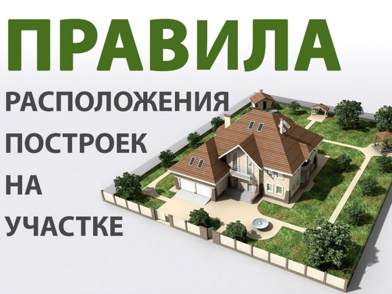 Правила расположения построек на участке