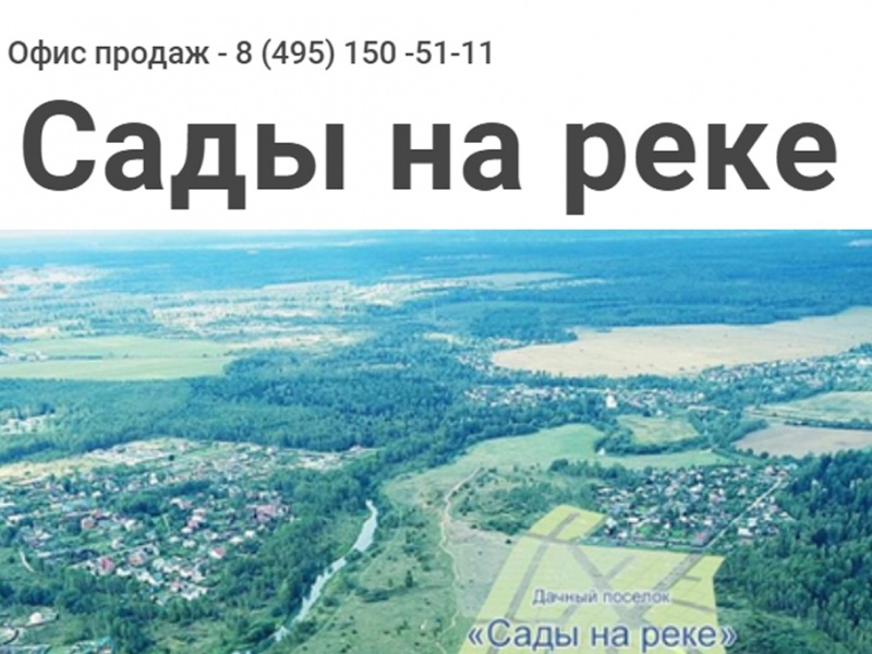 Продажа участков сады на реке