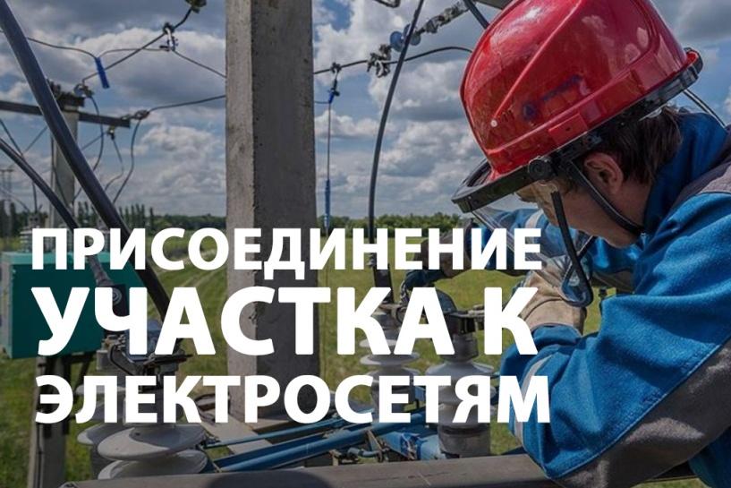 Присоединение участка к  электросетям