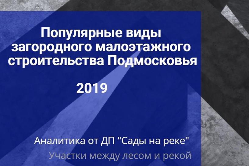 Популярные виды загородного малоэтажного строительства Подмосковья 2019